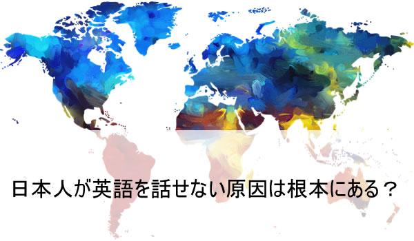 日本人が英語を話せない原因は根本にある?